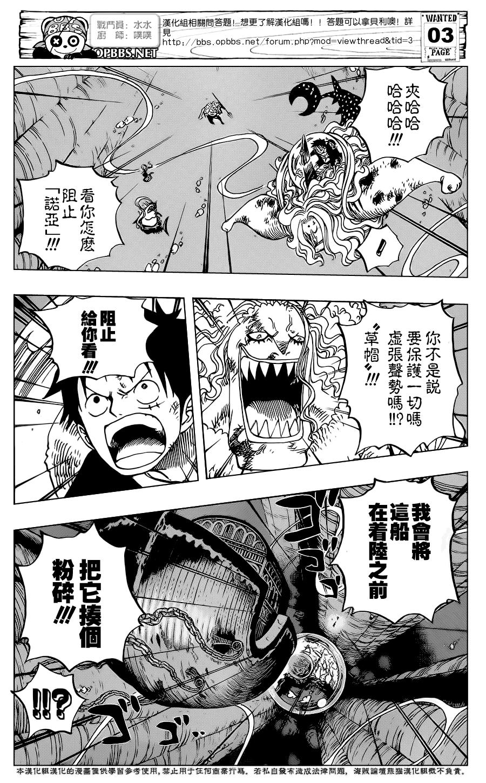 One Piece Manga 641 Spoiler  7qmzwgc9