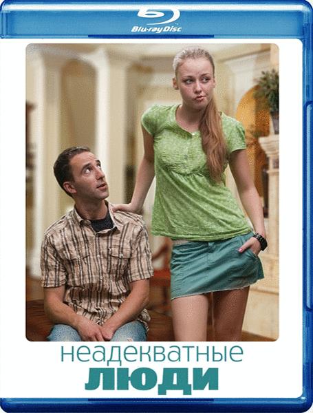 Неадекватные люди (2010) BDRip-AVC