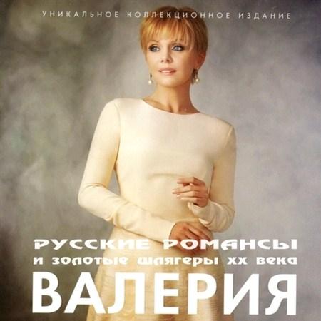 Валерия - Русские романсы и золотые шлягеры XX века (2012)