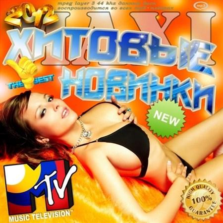 MAXI. Хитовые новинки MTV (2012)