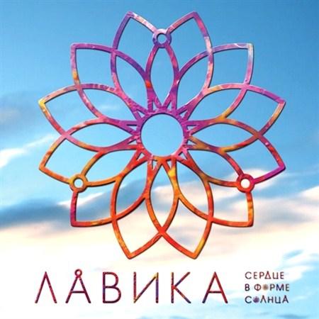 Лавика - Сердце в форме солнца (2012)