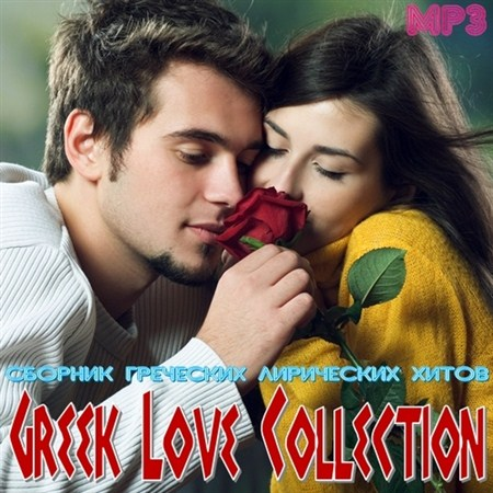 Greek Love Collection (2012)