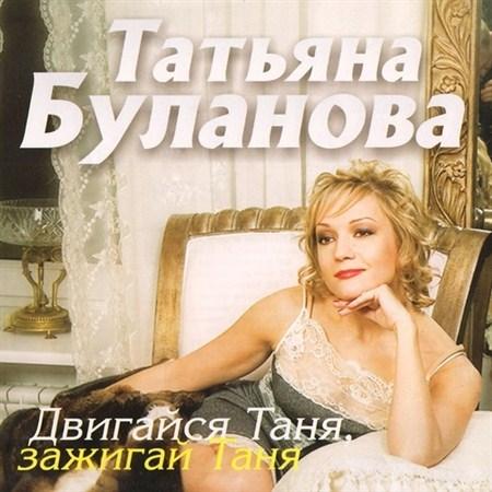 Елизавета Буланова - Едь Таня, зажигай Таня (2009)