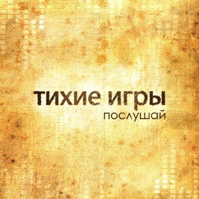 Тихие Игры - Послушай (2012)