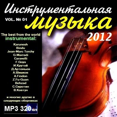 Инструментальная музыка vol.1 (2012)