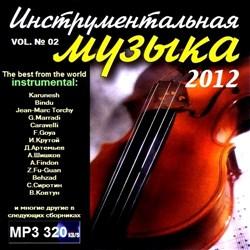 Инструментальная музыка vol.2 (2012)