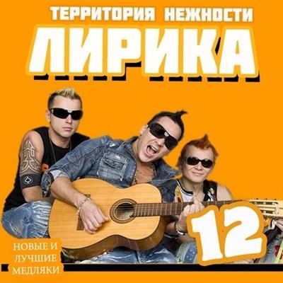 Лирика 12 (2012)