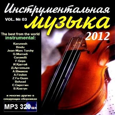 Инструментальная музыка vol.3 (2012)