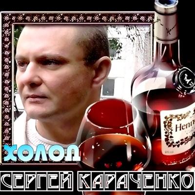 Сергей Караченко - Холод (2012)