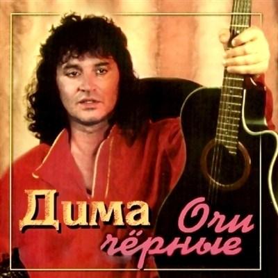 Дима - Очи черные (2008)