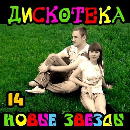 Дискотека Новые Звезды 14 (2012)