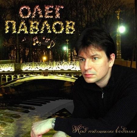 Олег Павлов - Над тёмными водами (2012)