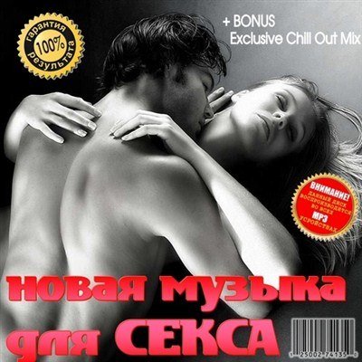 Новая музыка для секса (2012)