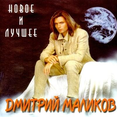 Дмитрий Маликов - Новые и лучшие песни (1998)