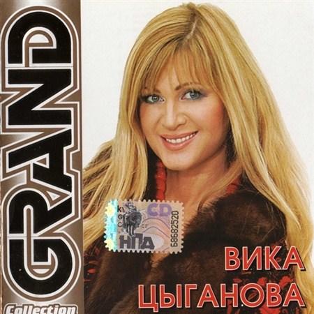 Вика Цыганова - Grand Collection (2009)