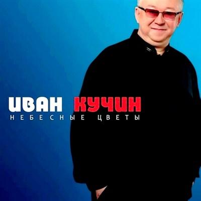 Иван Кучин - Небесные цветы (2012) HQ