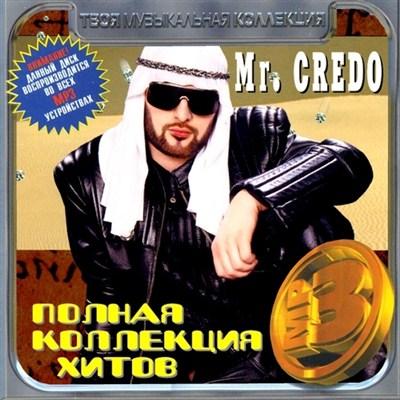 Mr. Credo - Полная коллекция хитов (2012)