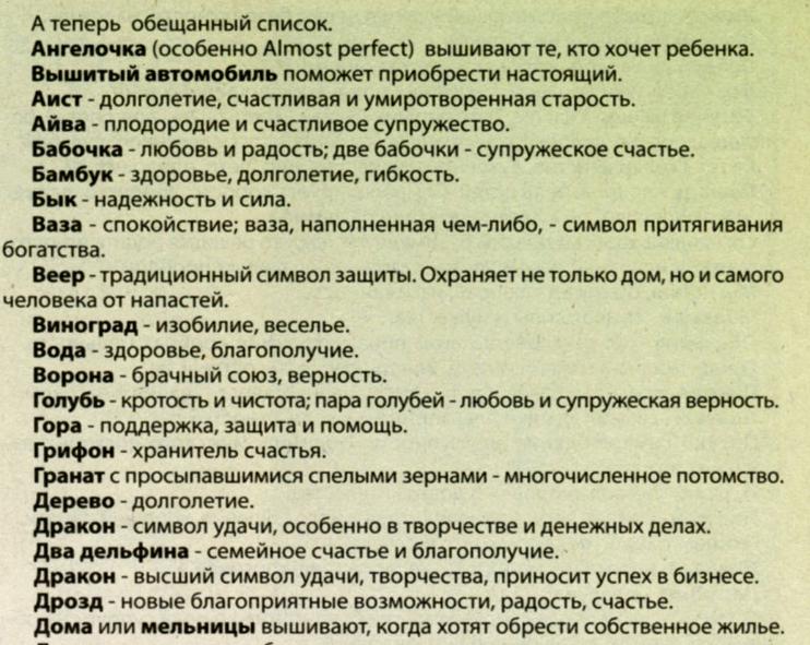 Приметы и символы в вышивке значение вышивки 778