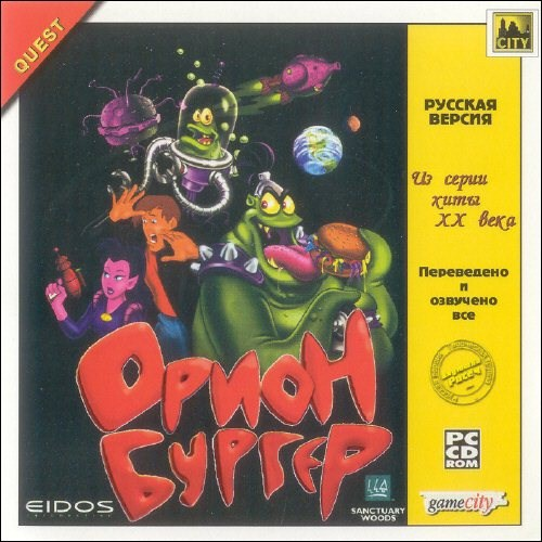 Orion Burger / Орион Бургер (1996/RUS/RePack)