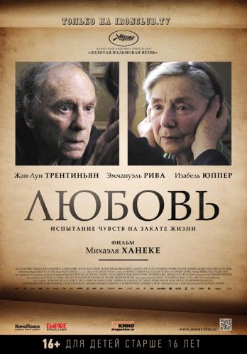 Любовь / Amour (2012) DVDRip | Лицензия
