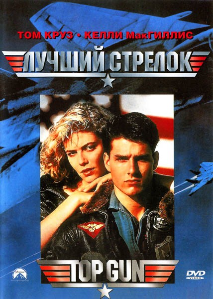 Лучший стрелок / Top Gun (1986) BDRip + BDRip-AVC + BDRip 720p + BDRip 1080p + Remux