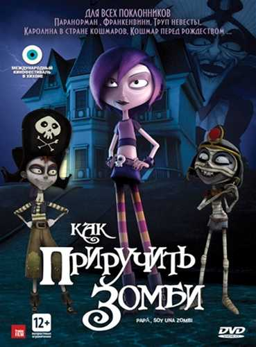 Как приручить зомби / Papa, soy una zombi (2012) DVDRip | Лицензия