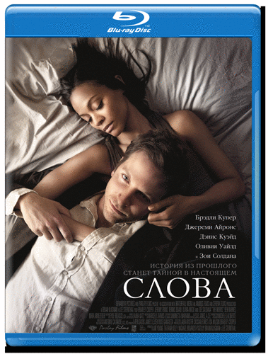 Слова / The Words (2012) BDRip 720p