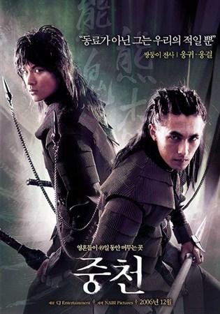 Беспокойный / The Restless / Joong-cheon (2006) BDRip 720p + BDRip 1080p