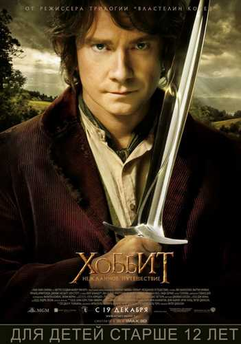 ������: ��������� ����������� / The Hobbit: An Unexpected Journey (2012) CAMRip