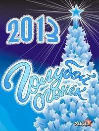 Новогодний Голубой огонек-2013 (2012) SATRip