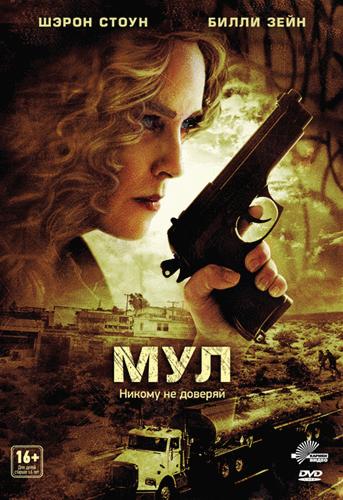 Мул / The Mule (2013) BDRip 1080p | Лицензия