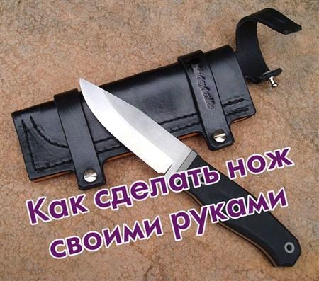 как сделать самому рыбацкий нож