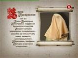 Русские документальные сказки (2013) SATRip